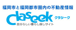 claseek(クラシーク)|福岡の不動産(中古マンション・新築戸建て・中古戸建て)情報サイト